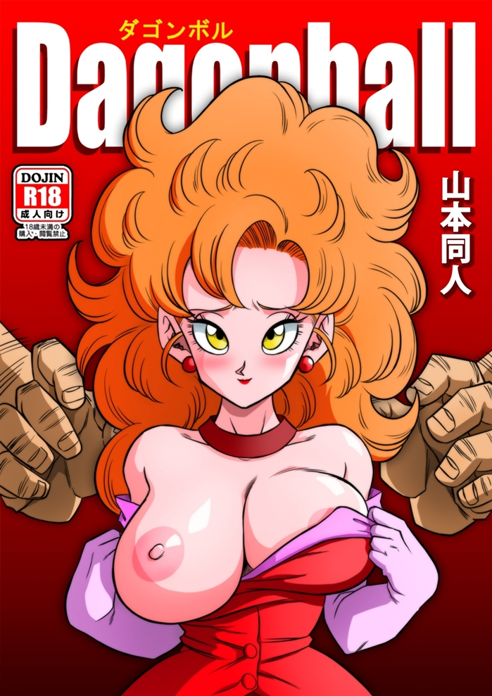 Dragon ball comic porno